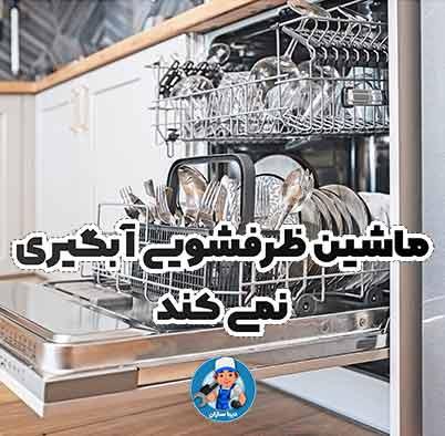 چرا ماشین ظرفشویی آبگیری نمی تواند کند