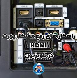 راهکار های رفع مشکل پورت HDMI در تلویزیون