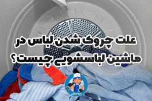 علت چروک شدن لباس در ماشین لباسشویی چیست؟