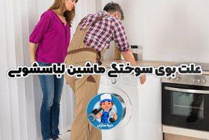 علت بوی سوختگی ماشین لباسشویی