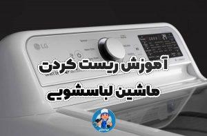 آموزش ریست کردن ماشین لباسشویی