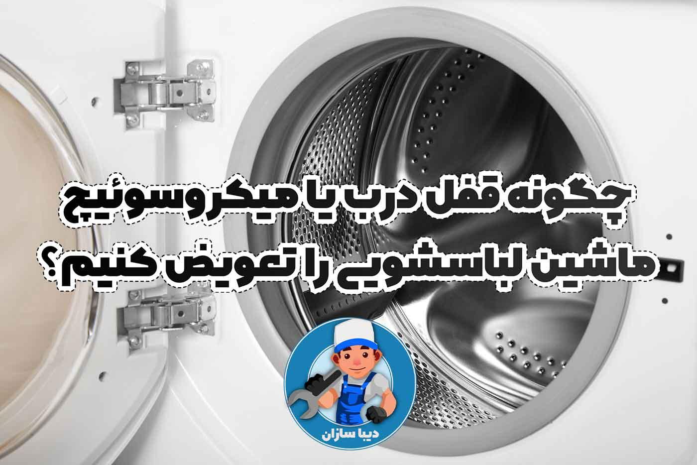 چگونه قفل درب یا میکروسوئیچ ماشین لباسشویی را تعویض کنیم؟