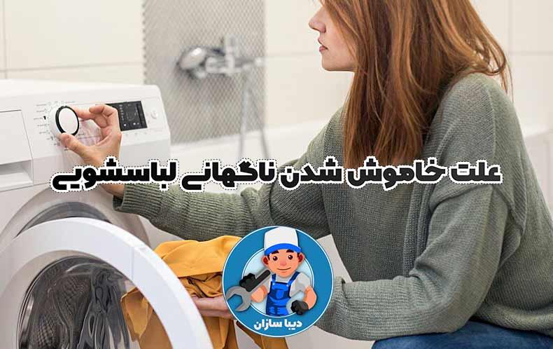 علت خاموش شدن ناگهانی لباسشویی