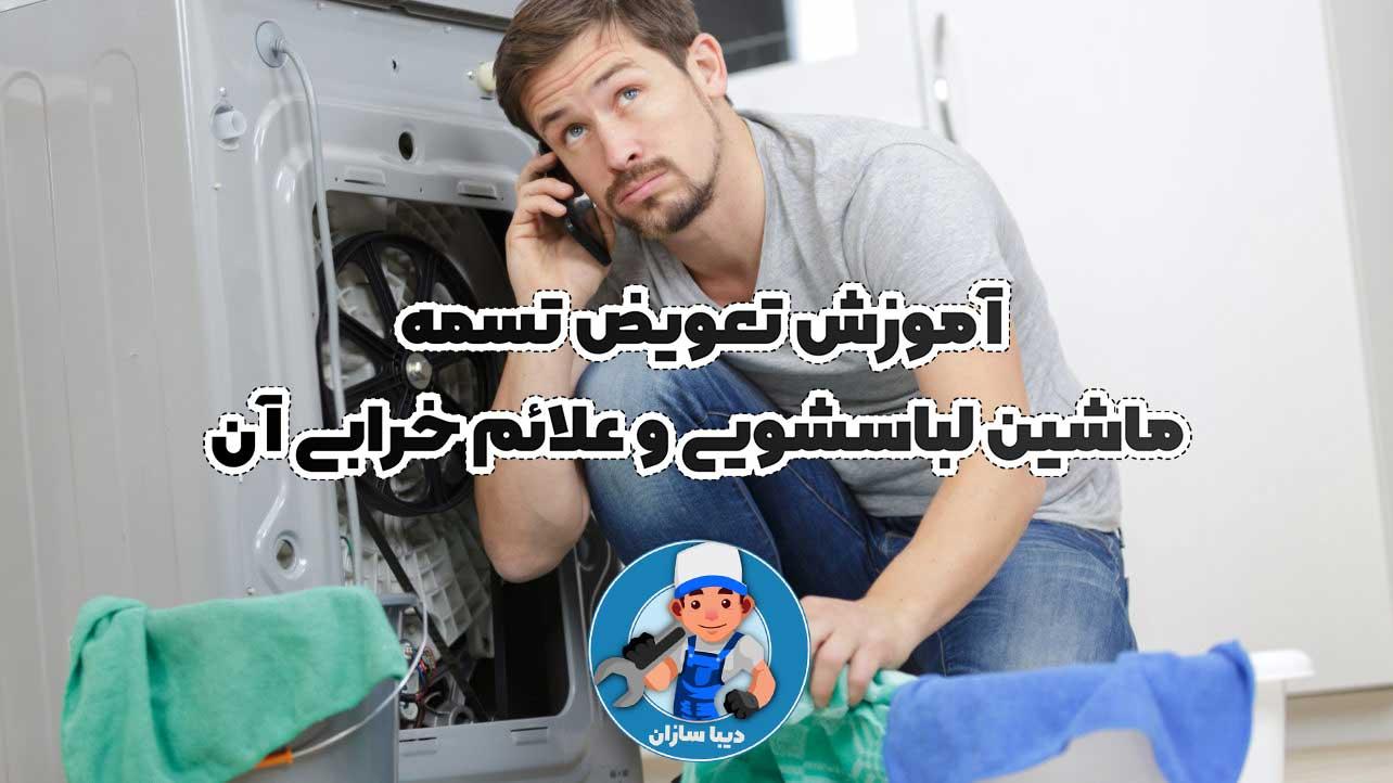 آموزش تعویض تسمه ماشین لباسشویی و علائم خرابی آن