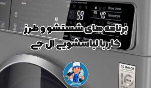 برنامه های شستشو و طرز کار با لباسشویی ال جی