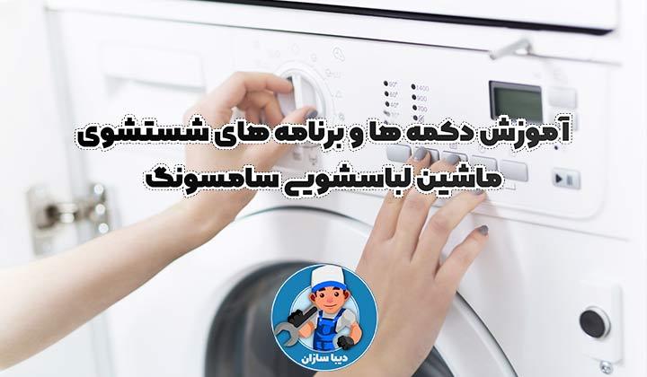 آموزش دکمه ها و برنامه های شستشوی ماشین لباسشویی سامسونگ