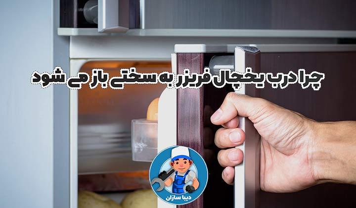 چرا درب یخچال فریزر به سختی باز می شود؟