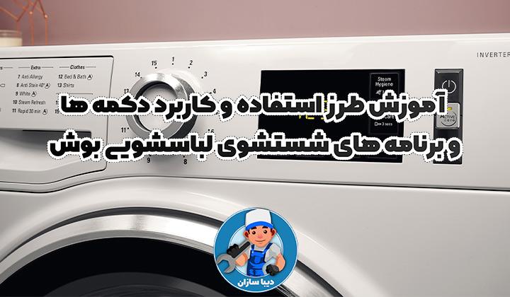 آموزش طرز استفاده و کاربرد دکمه ها و برنامه های شستشوی لباسشویی بوش