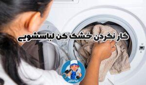 کار نکردن خشک کن لباسشویی