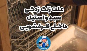 علت زنگ زدگی سبد و استیل داخلی ظرفشویی