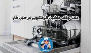 علت توقف ماشین ظرفشویی در حین کار