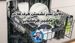 دلایل تمیز نشستن ظرف ها در ماشین ظرفشویی