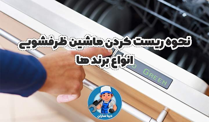 نحوه ریست کردن ماشین ظرفشویی انواع برند ها