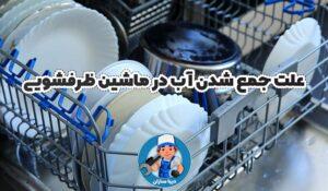 علت جمع شدن آب در ماشین ظرفشویی