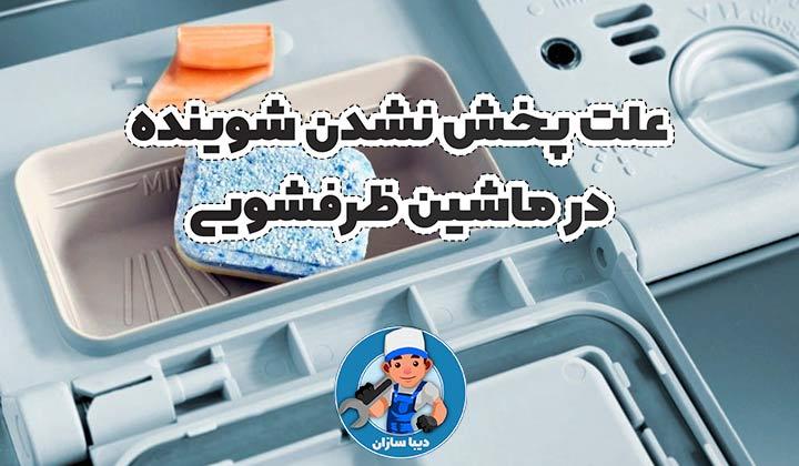 علت پخش نشدن شوینده در ماشین ظرفشویی