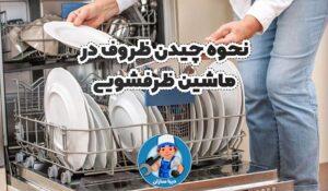 نحوه چیدن ظروف در ماشین ظرفشویی