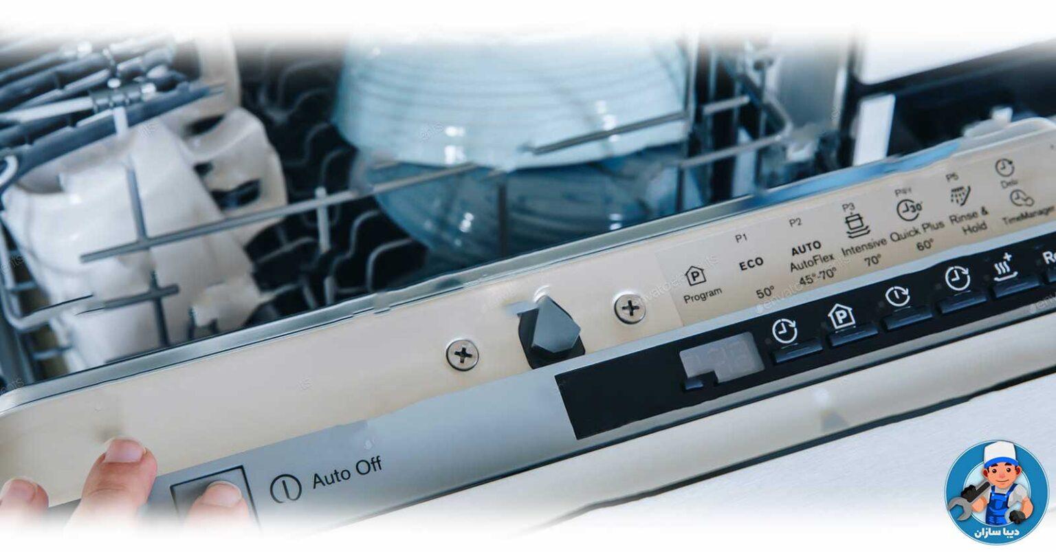 ریست ماشین ظرفشویی بدون دکمه