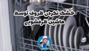 خشک نکردن ظروف توسط ماشین ظرفشویی