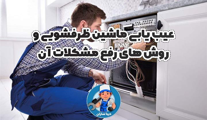 عیب یابی ماشین ظرفشویی و روش های رفع مشکلات آن