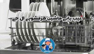 عیب یابی ماشین ظرفشویی ال جی